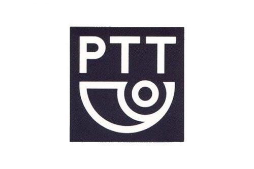KPN Logo 1957