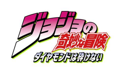 Jojo's Bizarre Adventure Logo-2007