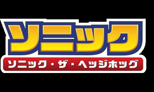Sonic the Hedgehog Japan Logo 1999